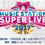 三代目JSB『ミュージックステーション(Mステ)スーパーライブ2017』出演決定!日程、歌唱曲セトリは?