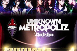 三代目JSB ライブ 2017 UNKNOWN METROPOLIZ 福岡 セトリ レポ 1