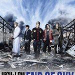 HiGH&LOW THE MOVIE 2(ハイアンドロー2)DVD予約案内!特典、最安値など徹底調査!