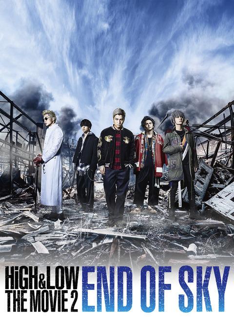 HIGH LOW THE MOVIE 2 DVD blu-lay 予約情報