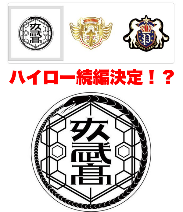 ハイアンドロー HIGH&LOW 続編