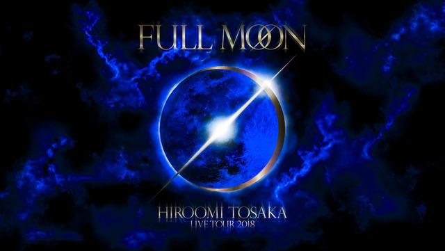 """登坂広臣 HIROOMI TOSAKA LIVE TOUR 2018 """"FULL MOON"""""""