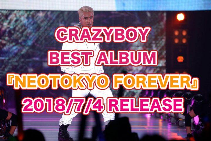 CRAZYBOY BESTアルバム NEOTOKYO FOREVER 予約 価格比較 特典