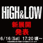 「HiGH&LOW」(ハイアンドロー)新展開の発表内容は?続編確定?ファンの予想など徹底調査!