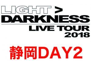 今市隆二ソロライブ2018【福井 2】セトリ&感想レポ!ネタバレ有り【LIGHT>DARKNESS】