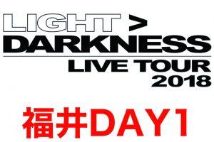今市隆二ソロライブ2018【福井】セトリ&感想レポ!ネタバレ有り【LIGHT>DARKNESS】