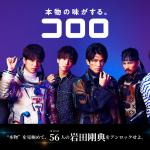 岩田剛典 出演「コロロ」最新CMが格好いい!全56パターン詳細、ファンの感想など!