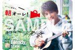 岩田剛典メッセージカード付き『ブレンディ』発売!どこで買える?