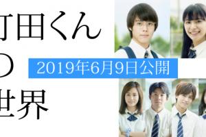 岩田剛典『町田くんの世界 あらすじ キャスト ネタバレ