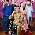 山下健二郎出演ドラマ「遊戯(ゲーム)みたいにいかない。」DVD予約方法!特典や価格比較など詳細!