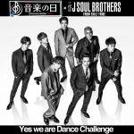三代目J SOUL BLOTHERSが『音楽の日』に出演!放送日時、特別企画など詳細!!【必見】