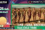 三代目 J SOUL  BROTHERS  2020年9月26日(土)オンラインライブ第2弾開催決定!詳細は?【ライブレポ】