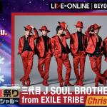 三代目 J SOUL BROTHERS クリスマスイブライブ!「LIVE×ONLINE BEYOND THE BORDER」セトリ&感想レポ!ネタバレあり【2020年12月24日】