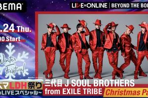 三代目JSB クリスマス ライブ