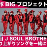 三代目J SOUL BROTHERSとTikTokのコラボプロジェクトがスタート!ファンと一緒に曲作り!?【SNSで話題】